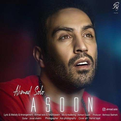 تک ترانه - دانلود آهنگ جديد Ahmad-Solo-Asoon دانلود آهنگ احمد سلو به نام آسون