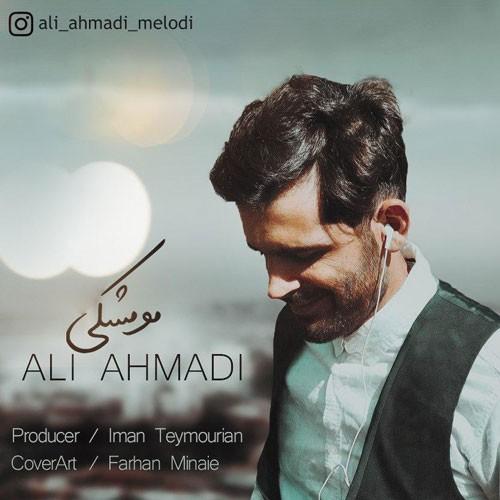 تک ترانه - دانلود آهنگ جديد Ali-Ahmadi-Moo-Meshki دانلود آهنگ علی احمدی به نام مو مشکی