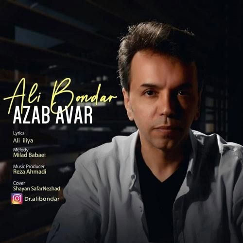 تک ترانه - دانلود آهنگ جديد Ali-Bondar-Azab-Avar دانلود آهنگ علی بندار به نام عذاب آور