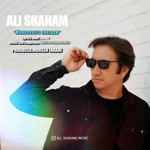 تک ترانه - دانلود آهنگ جديد Ali-Shaham-Mahboobeye-Ghalbam دانلود آهنگ علی شهام به نام محبوبه ی قلبم