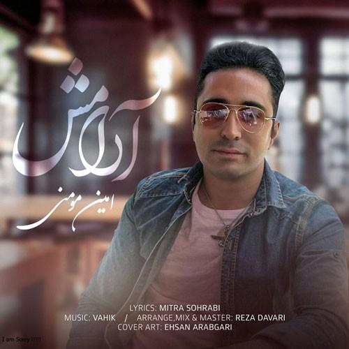 تک ترانه - دانلود آهنگ جديد Amin-Momeni-Aramesh دانلود آهنگ امین مومنی به نام آرامش