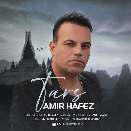تک ترانه - دانلود آهنگ جديد Amir-Hafez-Tars دانلود آهنگ امیر حافظ به نام ترس