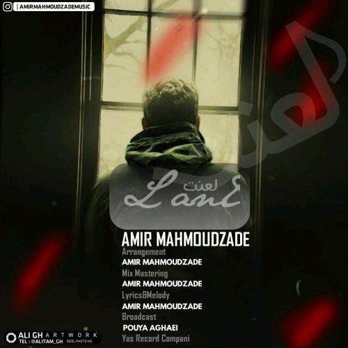 تک ترانه - دانلود آهنگ جديد Amir-MahmoudZade-Lanat دانلود آهنگ امیر محمودزاده به نام لعنت