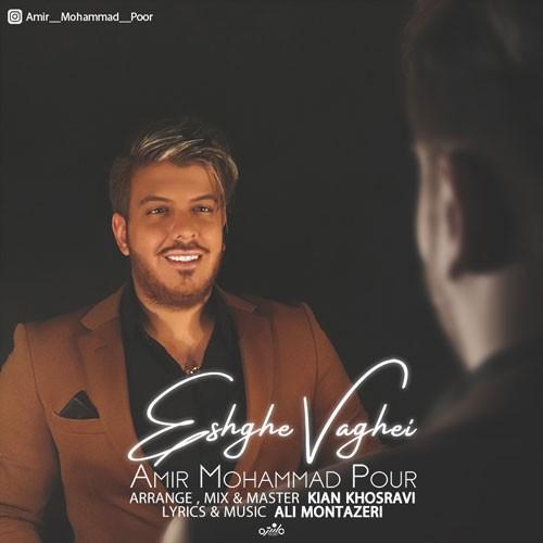 تک ترانه - دانلود آهنگ جديد Amir-Mohammad-Pour-Eshghe-Vaghei دانلود آهنگ امیر محمدپور به نام عشق واقعی