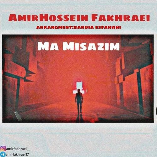 تک ترانه - دانلود آهنگ جديد AmirHossein-Fakhraei-Ma-Misazim دانلود آهنگ امیرحسین فخرایی به نام ما میسازیم