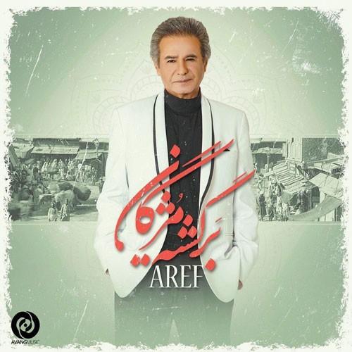 تک ترانه - دانلود آهنگ جديد Aref-Bargashte-Mozhgan دانلود آهنگ عارف به نام برگشته مژگان