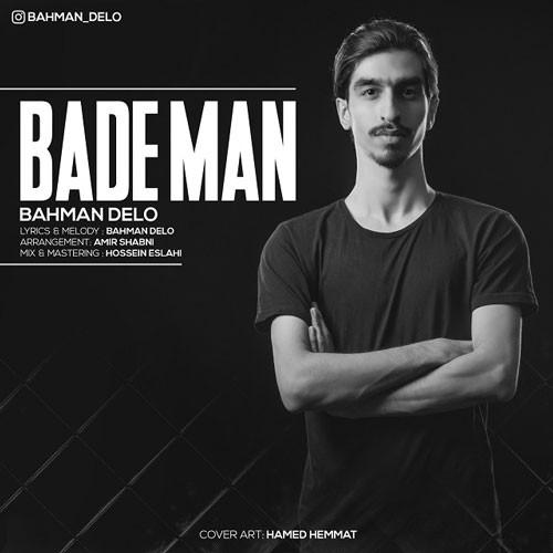 تک ترانه - دانلود آهنگ جديد Bahman-Delo-Bade-Man دانلود آهنگ بهمن دلو به نام بعد من
