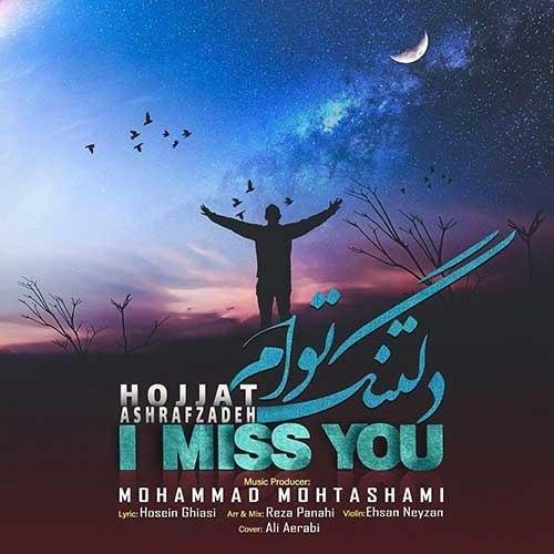 تک ترانه - دانلود آهنگ جديد Hojat-Ashrafzadeh-Deltange-Toam دانلود آهنگ حجت اشرف زاده به نام دلتنگ توام