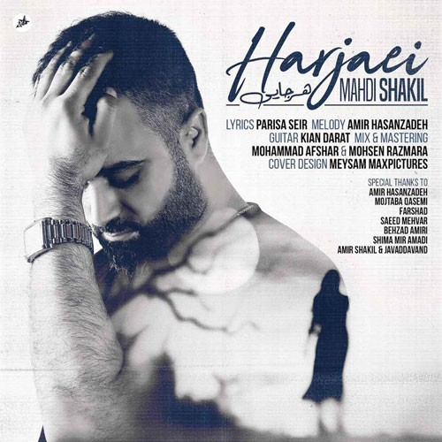 تک ترانه - دانلود آهنگ جديد Mahdi-Shakil-Har-Jaei دانلود موزیک ویدیو مهدى شكيل به نام هرجايى