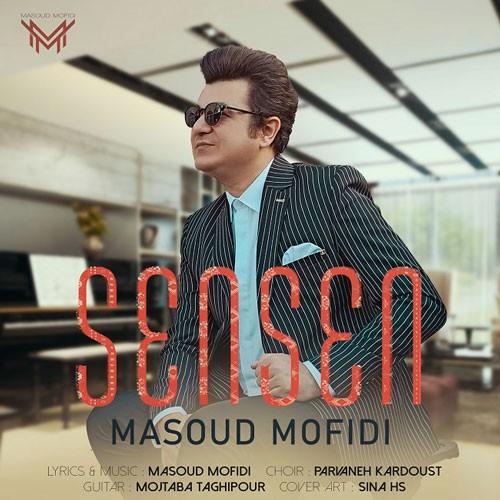 تک ترانه - دانلود آهنگ جديد Masoud-Mofidi-Sen-Sen دانلود آهنگ مسعود مفیدی به نام سن سن