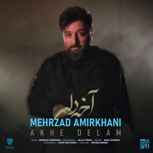 تک ترانه - دانلود آهنگ جديد Mehrzad-Amirkhani-Akhe-Delam دانلود آهنگ مهرزاد امیرخانی به نام آخه دلم