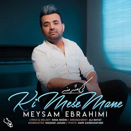 تک ترانه - دانلود آهنگ جديد Meysam-Ebrahimi-Ki-Mese-Mane دانلود آهنگ میثم ابراهیمی به نام کی مثل منه