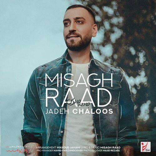 تک ترانه - دانلود آهنگ جديد Misagh-Raad-Jadeh-Chaloos دانلود آهنگ میثاق راد به نام جاده چالوس