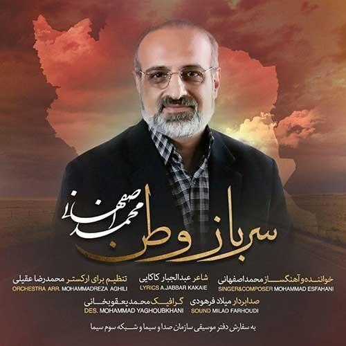 تک ترانه - دانلود آهنگ جديد Mohammad-Esfahani-Sarbaze-Vatan دانلود آهنگ محمد اصفهانی به نام سرباز وطن