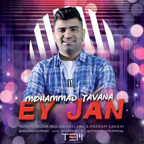 تک ترانه - دانلود آهنگ جديد Mohammad-Tavana-Ey-Jan دانلود آهنگ محمد توانا به نام ای جان