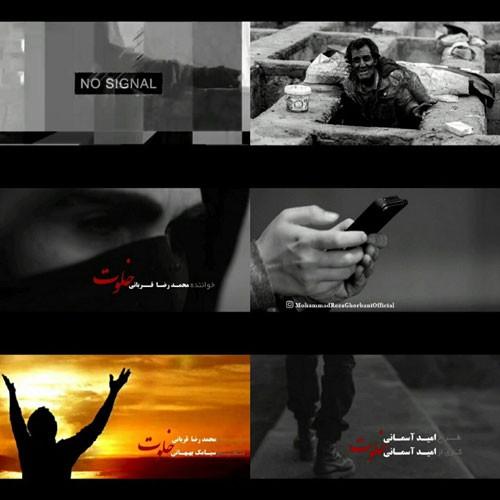 تک ترانه - دانلود آهنگ جديد MohammadReza-Ghorbani-Khalvat-Video دانلود موزیک ویدیو محمدرضا قربانی به نام خلوت