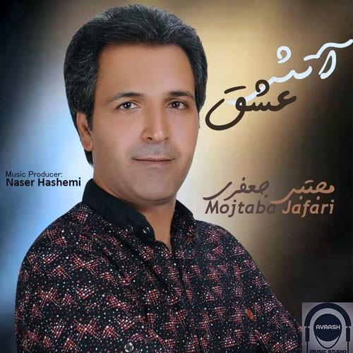 تک ترانه - دانلود آهنگ جديد Mojtaba-Jafari-Atashe-Eshgh دانلود آهنگ مجتبی جعفری به نام آتش عشق