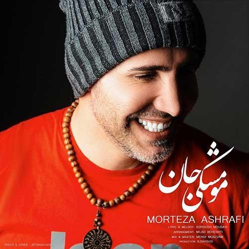 تک ترانه - دانلود آهنگ جديد Morteza-Ashrafi-Mo-Meshki-Jan دانلود آهنگ مرتضی اشرفی به نام مو مشکی جان