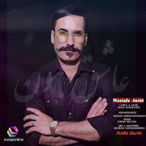 تک ترانه - دانلود آهنگ جديد Mostafa-Javid-Ashegh-Bemoon دانلود آهنگ مصطفی جاوید به نام عاشق بمون