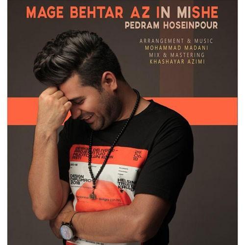 تک ترانه - دانلود آهنگ جديد Pedram-Hoseinpour-Mage-Behtar-Az-In-Mishe دانلود موزیک ویدیو پدرام حسین پور به نام مگه بهتر از این میشه