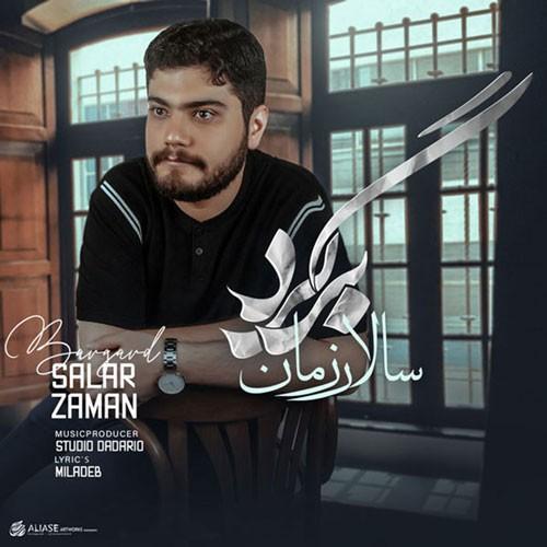 تک ترانه - دانلود آهنگ جديد Salar-Zaman-Bargard دانلود آهنگ سالار زمان به نام برگرد