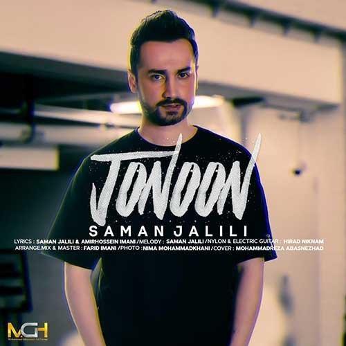 تک ترانه - دانلود آهنگ جديد Saman-Jalili-Jonoon دانلود موزیک ویدیو سامان جلیلی به نام جنون