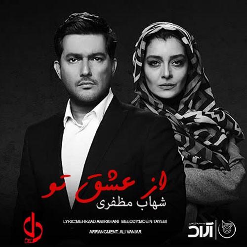 تک ترانه - دانلود آهنگ جديد Shahab-Mozaffari-Az-Eshgh-To دانلود آهنگ شهاب مظفری به نام از عشق تو