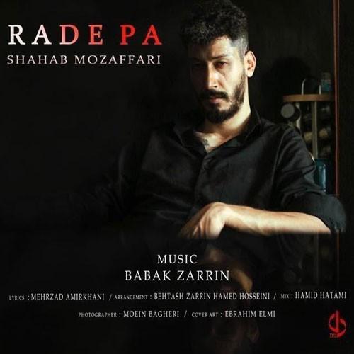 تک ترانه - دانلود آهنگ جديد Shahab-Mozaffari-Rade-Pa دانلود آهنگ شهاب مظفری به نام رد پا