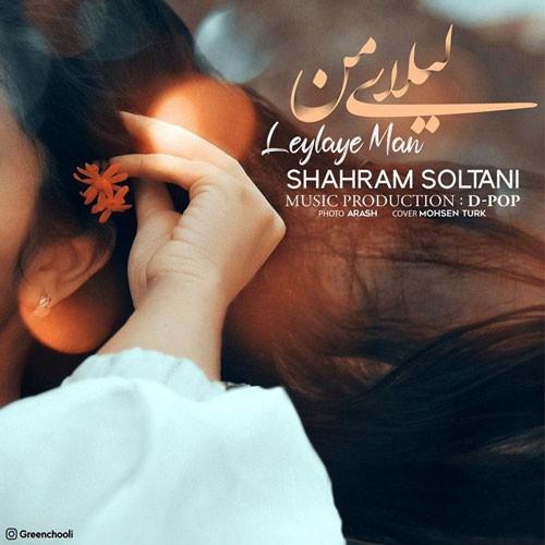 تک ترانه - دانلود آهنگ جديد Shahram-Soltani-Leylaye-Man دانلود آهنگ شهرام سلطانی به نام لیلای من