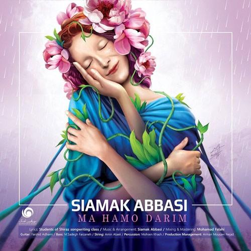 تک ترانه - دانلود آهنگ جديد Siamak-Abbasi-Ma-Hamo-Darim دانلود آهنگ سیامک عباسی به نام ما همو داریم