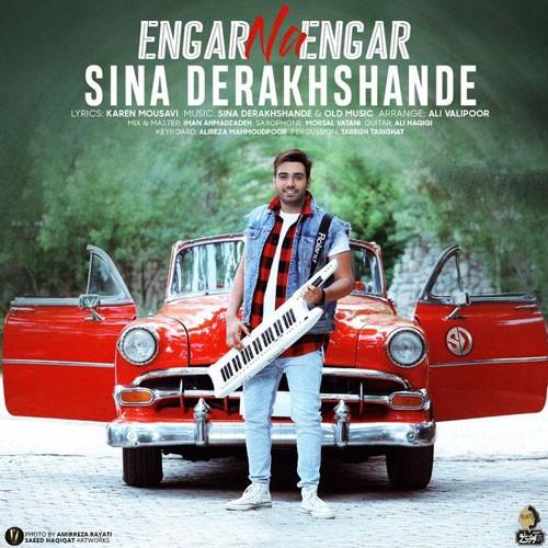تک ترانه - دانلود آهنگ جديد Sina-Derakhshande-Engar-Na-Engar دانلود موزیک ویدیو سینا درخشنده به نام انگار نه انگار