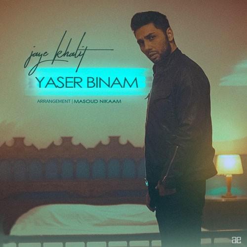 تک ترانه - دانلود آهنگ جديد Yaser-Binam-Jaye-Khalit دانلود آهنگ یاسر بینام به نام جای خالیت