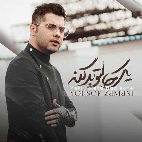 تک ترانه - دانلود آهنگ جديد Yousef-Zamani-Yeki-Haleto-Bad-Kone دانلود آهنگ یوسف زمانی به نام یکی حالتو بد کنه