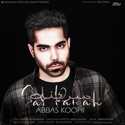 تک ترانه - دانلود آهنگ جديد Abbas-Koohi-Sar-Panah دانلود آهنگ عباس کوهی به نام سرپناه