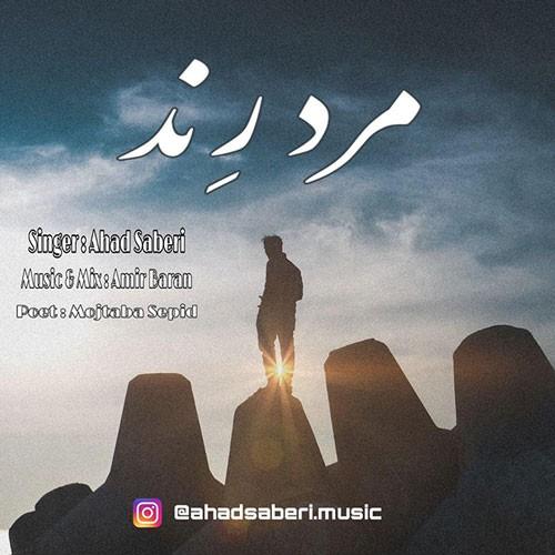 تک ترانه - دانلود آهنگ جديد Ahad-Saberi-Marde-Rend دانلود آهنگ احد صابری به نام مرد رند