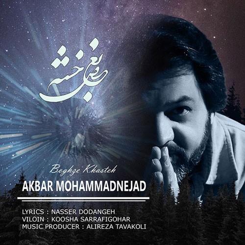 تک ترانه - دانلود آهنگ جديد Akbar-Mohammadnejad-Boghze-Khasteh دانلود آهنگ اکبر محمدنژاد به نام بغض خسته