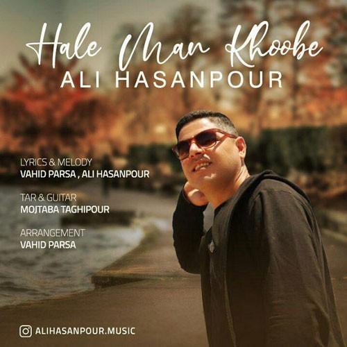 تک ترانه - دانلود آهنگ جديد Ali-Hasanpour-Hale-Man-Khoobe دانلود آهنگ علی حسن پور به نام حال من خوبه