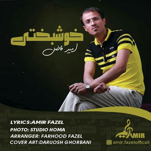 تک ترانه - دانلود آهنگ جديد Amir-Fazel-Khoshbakhti دانلود آهنگ امیر فاضل به نام خوشبختی