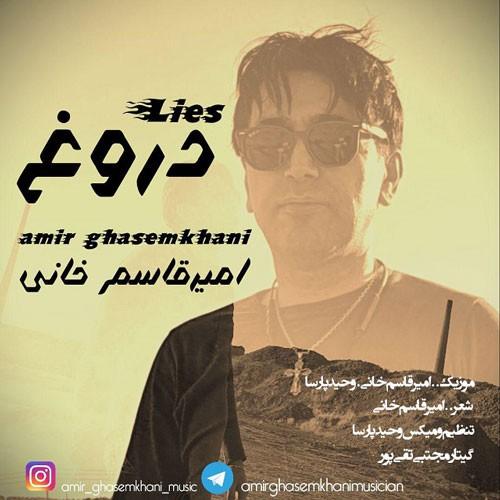 تک ترانه - دانلود آهنگ جديد Amir-Ghasemkhani-Doroogh دانلود آهنگ امیر قاسم خانی به نام دروغ