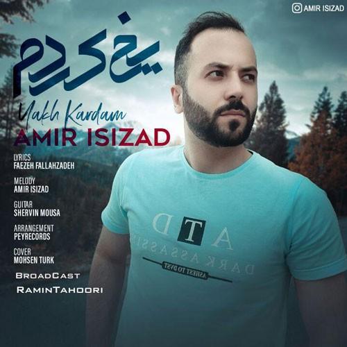تک ترانه - دانلود آهنگ جديد Amir-Isizad-Yakh-Kardam دانلود آهنگ امیر ایسی زاد به نام یخ کردم