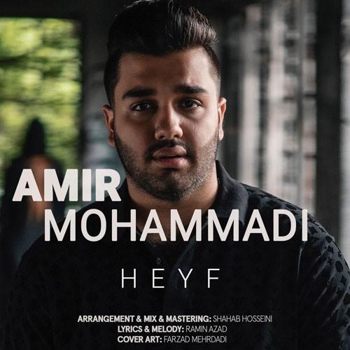 تک ترانه - دانلود آهنگ جديد Amir-Mohammadi-Heyf دانلود آهنگ امیر محمدی به نام حیف