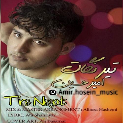 تک ترانه - دانلود آهنگ جديد AmirHossein-Hosseini-Tire-Negat دانلود آهنگ امیرحسین حسینی به نام تیر نگات