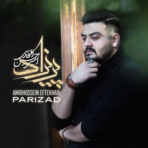 تک ترانه - دانلود آهنگ جديد Amirhossein-Eftekhari-Parizad دانلود آهنگ امیرحسین افتخاری به نام پریزاد