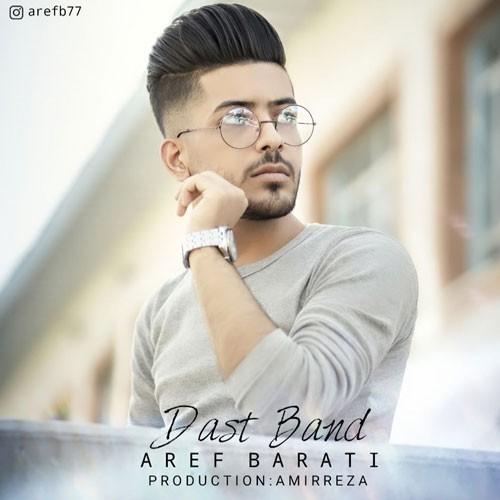 تک ترانه - دانلود آهنگ جديد Aref-Barati-Dast-Band دانلود آهنگ عارف براتی به نام دست بند