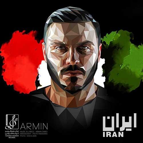 تک ترانه - دانلود آهنگ جديد Armin-Iran دانلود آهنگ آرمین به نام ایران