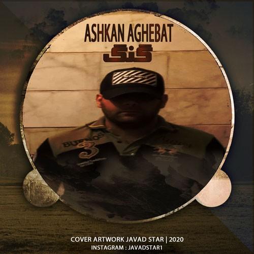 تک ترانه - دانلود آهنگ جديد Ashkan-Aghebat-Gang دانلود آهنگ اشکان اقبت به نام گنگ