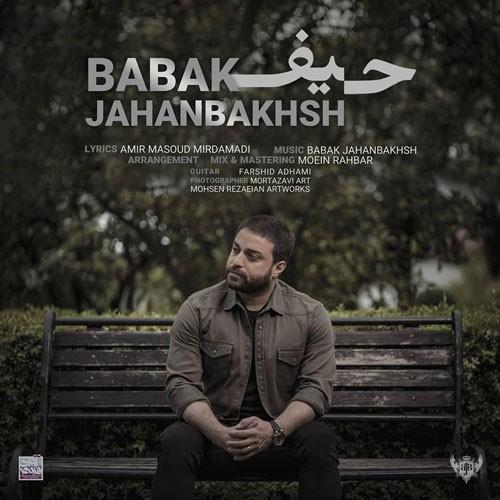 تک ترانه - دانلود آهنگ جديد Babak-Jahanbakhsh دانلود آهنگ بابک جهانبخش به نام حیف