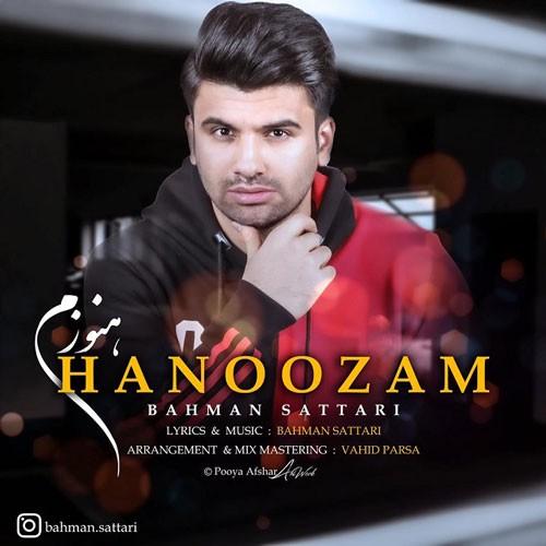 تک ترانه - دانلود آهنگ جديد Bahman-Sattari-Hanoozam دانلود آهنگ بهمن ستاری به نام هنوزم