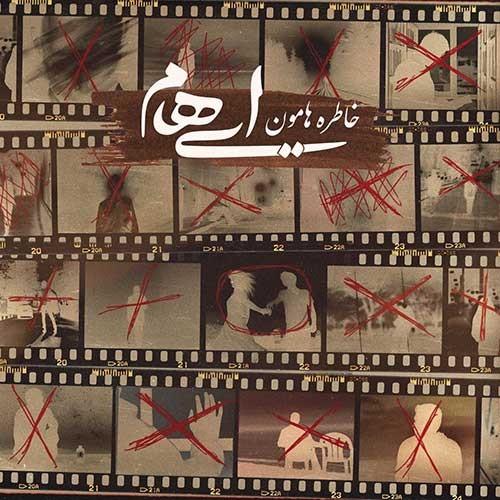 تک ترانه - دانلود آهنگ جديد Ehaam-Khaterehamoon دانلود آهنگ ایهام به نام خاطره هامون