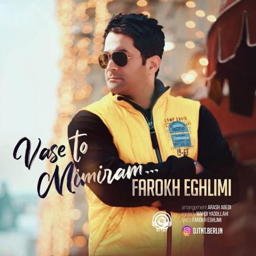 تک ترانه - دانلود آهنگ جديد Farokh-Eghlimi-Vase-To-Mimiram دانلود آهنگ فرخ اقلیمی به نام واسه تو میمیرم